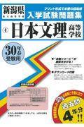 日本文理高等学校 30年春受験用