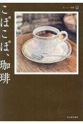 こぽこぽ、珈琲の本
