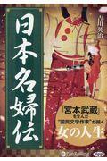 日本名婦伝の本