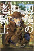辺境の老騎士バルド・ローエン 2の本