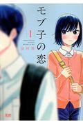 モブ子の恋 1の本
