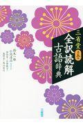 第5版 三省堂全訳読解古語辞典の本