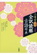 第5版 三省堂全訳読解古語辞典小型版の本