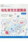 改訂2版 母乳育児支援講座の本