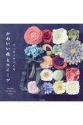 フェルトでつくるかわいい花とスイーツの本