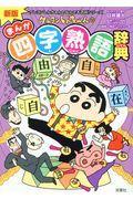 新版 クレヨンしんちゃんのまんが四字熟語辞典の本