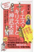 教科書では教えてくれないイエス・キリストと神武天皇の本