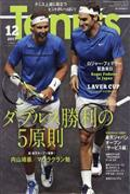 Tennis Magazine (テニスマガジン) 2017年 12月号