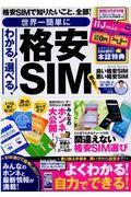 世界一簡単にわかる! 選べる! 格安SIM