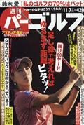 週刊パーゴルフ 2017年 11/7号の本