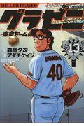 グラゼニ〜東京ドーム編〜 13