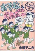 おそ松&バカボンヒイキのイヤミ先生編の本
