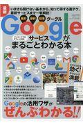 Googleサービスがまるごとわかる本の本