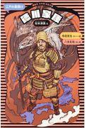 新装版 徳川家康の本