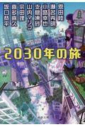 2030年の旅の本