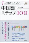 7つの述語文でつかむ中国語ステップ100の本