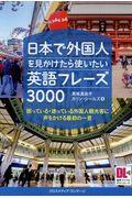 日本で外国人を見かけたら使いたい英語フレーズ3000