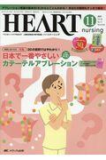 ハートナーシング Vol.30No.11(2017.11)