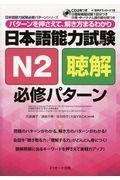 日本語能力試験N2聴解必修パターン