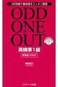ODD ONE OUT英検準1級英単語2000の本