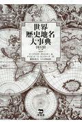 世界歴史地名大事典 第1巻の本