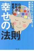 仏教と科学が発見した「幸せの法則」の本