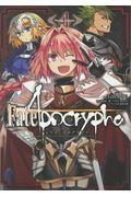 Fate/Apocrypha 4の本