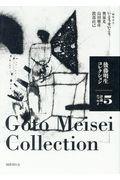 後藤明生コレクション 5の本