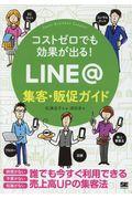 コストゼロでも効果が出る! LINE@集客・販促ガイドの本