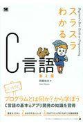 第2版 スラスラわかるC言語の本