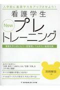 第2版 New看護学生プレトレーニングの本
