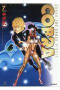 COBRA 7の本