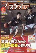 月刊 バスケットボール 2017年 12月号