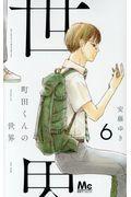 町田くんの世界 6の本