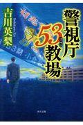 警視庁53教場の本