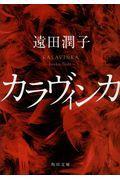 カラヴィンカの本