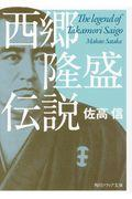 改版 西郷隆盛伝説の本