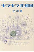 キラキラ共和国の本