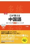 改訂版 口が覚える中国語の本