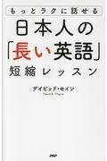 日本人の「長い英語」短縮レッスンの本