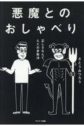 悪魔とのおしゃべりの本