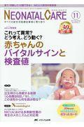 ネオネイタルケア 2017 11(Vol.30 No.11)
