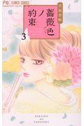 薔薇色ノ約束 3の本