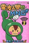 電波人間のMNG!! 2の本