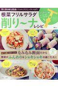 根菜フリルサラダ削り〜ナレシピ