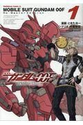 機動戦士ガンダム00F Re:Master Edition 1の本