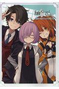 Fate/Grand Order電撃コミックアンソロジー 10の本