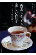 英国スタイルで楽しむ紅茶