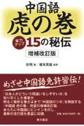 増補改訂版 中国語虎の巻の本