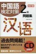 改訂版 中国語検定対策2級問題集の本